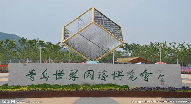 青岛世博园传承了世园会植物大观